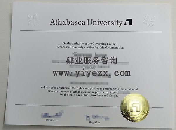 AU大学文凭,阿萨巴斯卡大学毕业证