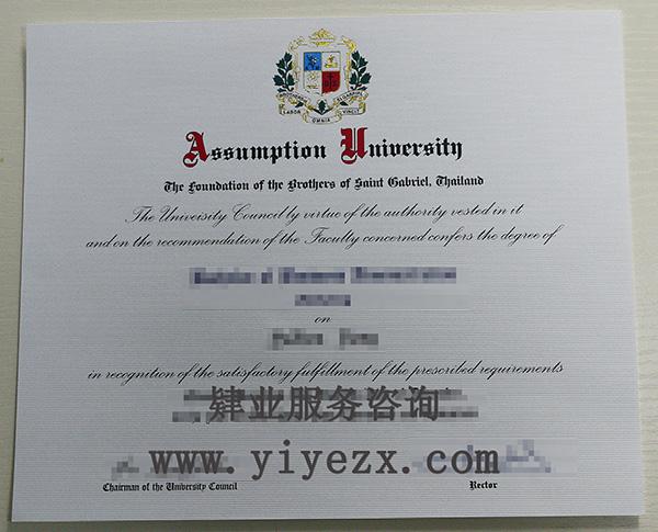 易三仓大学ABAC文凭,毕业证