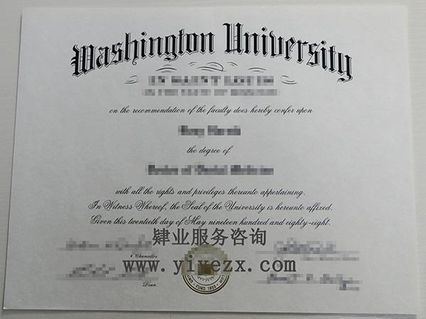 盛顿大学Wash U文凭diploma购买,盛顿大学成绩单办理