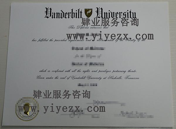 范德堡大学Vandy文凭办理,毕业证购买