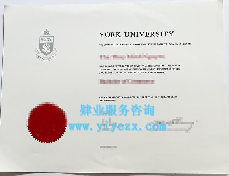 约克大学毕业证办理,约克大学diploma定制,YU硕士文凭购买,YU文凭精仿制作