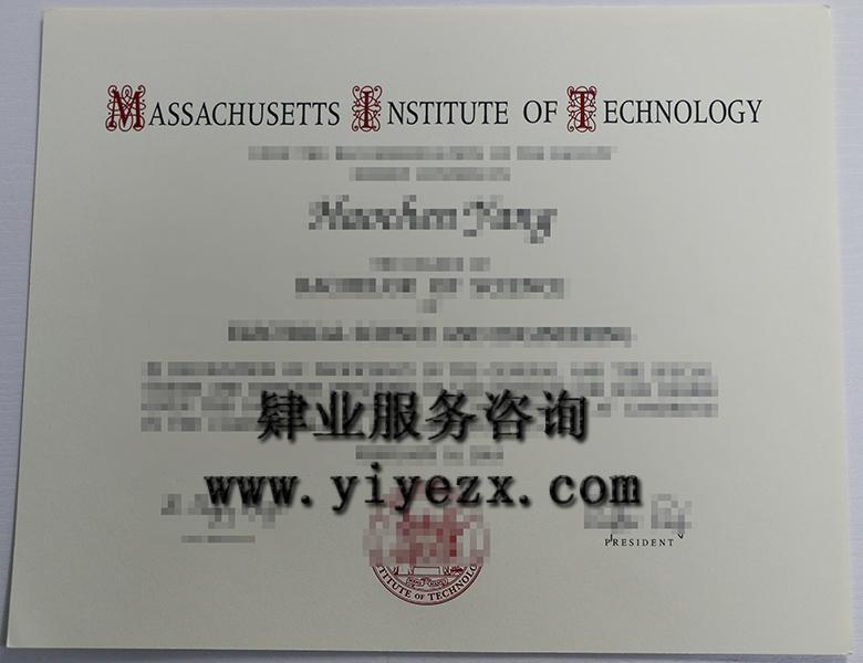 美国麻省理工学院毕业证办理