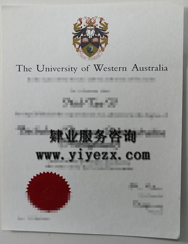 西澳大学毕业证办理