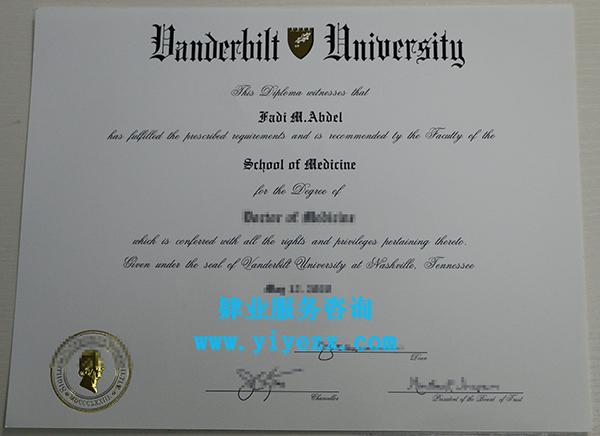 范德堡大学文凭diploma购买,美国Vandy毕业证快速办理