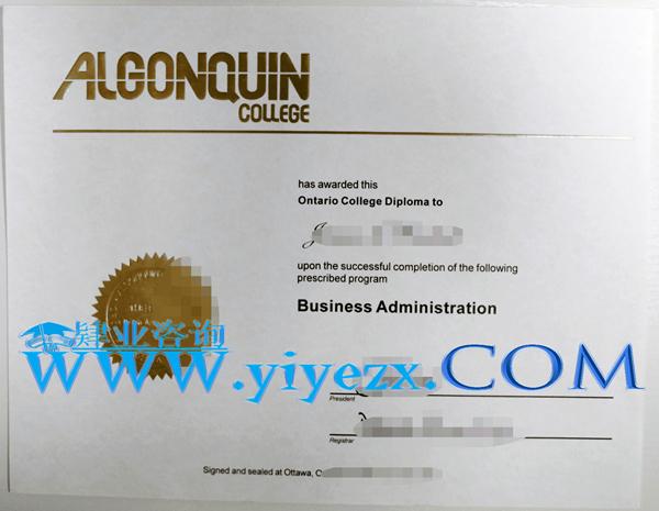 亚岗昆学院毕业证办理,购买亚岗昆学院文凭