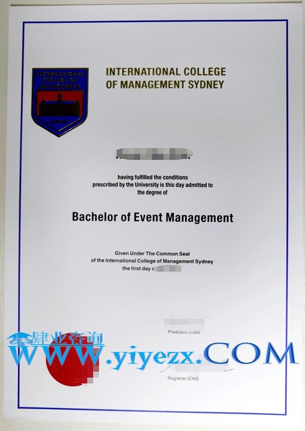 办理ICMS文凭,ICMS毕业证购买