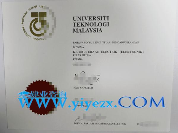 购买UTM毕业证,办理UTM文凭