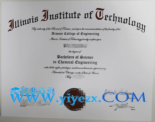 IIT文凭学历购买