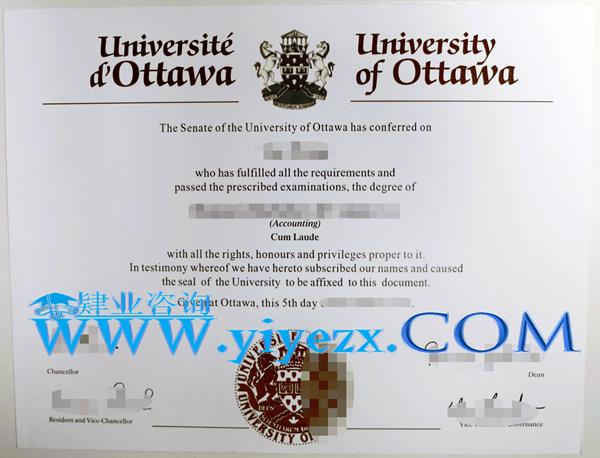 办理渥大毕业证,uOttawa文凭购买