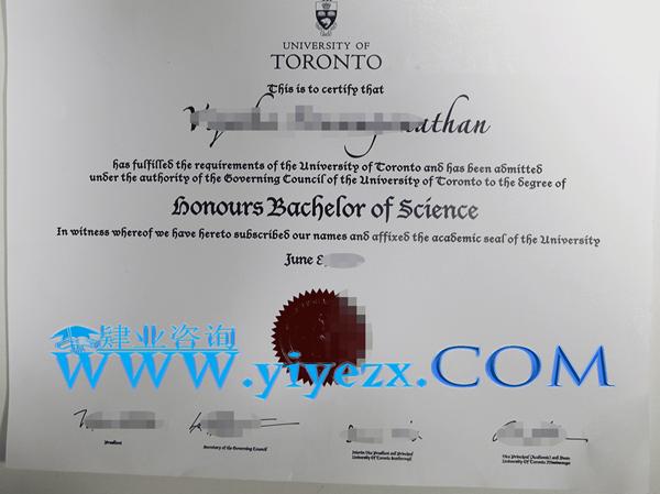 办理多伦多大学毕业证,多大文凭购买
