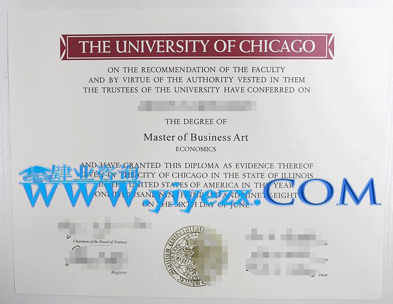 美国芝加哥大学文凭办理