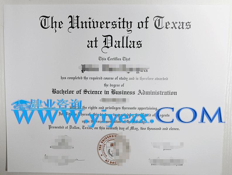 德克萨斯大学达拉斯分校文凭办理