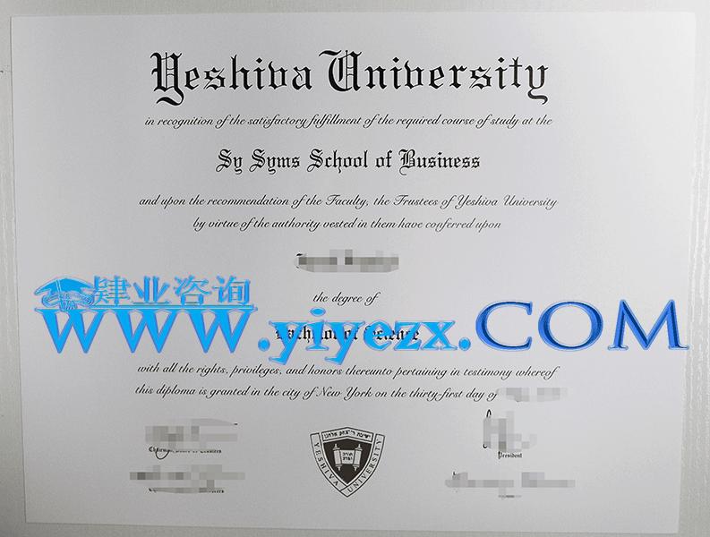 耶斯希瓦大学毕业证办理
