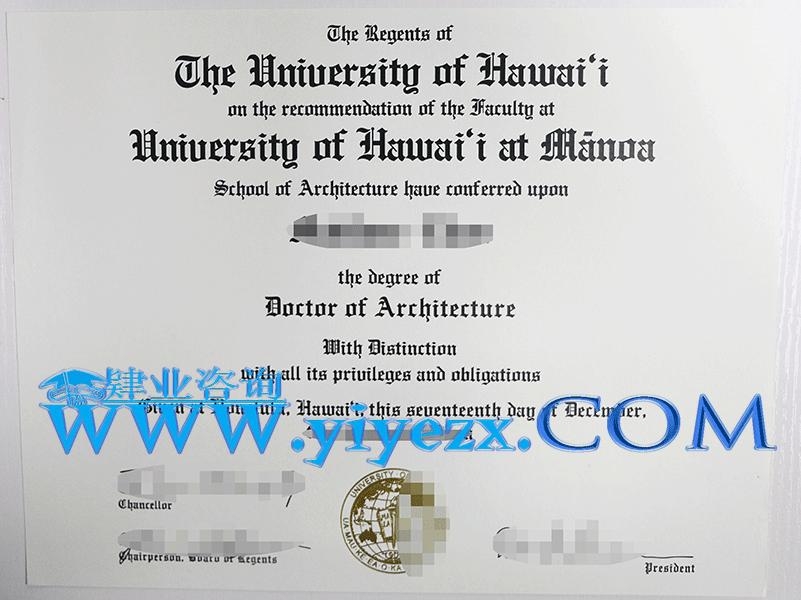 夏威夷大学希洛分校毕业证办理
