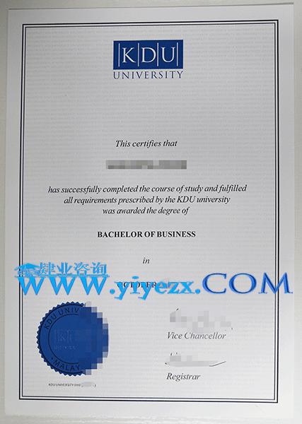 马来西亚KDU大学毕业证办理