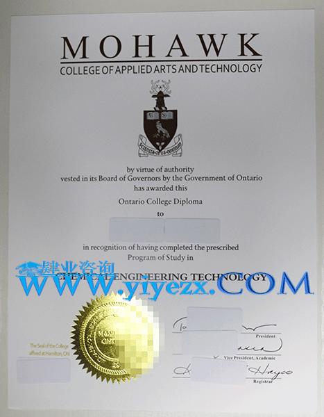 莫霍克学院毕业证办理