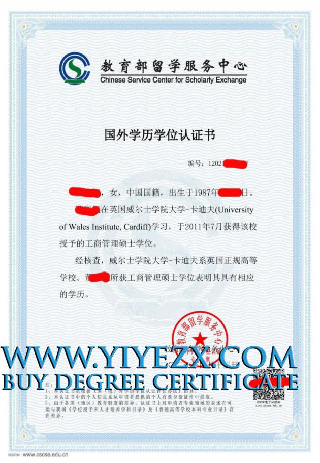 国外学历认证书
