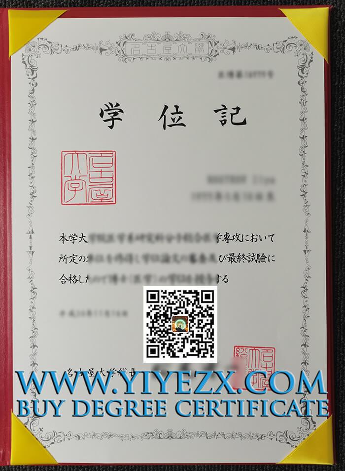 名古屋大学学位, Buy Nagoya University fake degree