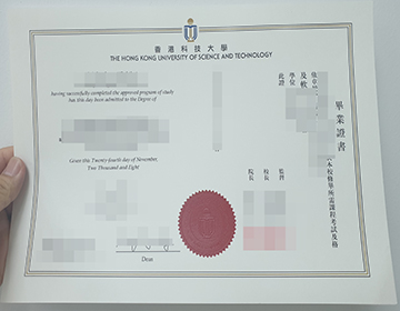 Can I Purchase a Fake HKUST Diploma? 香港科技大学文凭