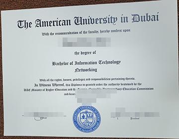 Order American University in Dubai Fake diploma online? 在线订购迪拜美国大学文凭