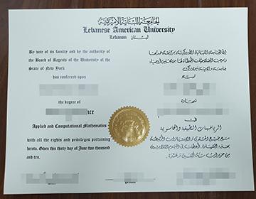 How long to get a false Lebanese American University degree?黎巴嫩美国大学毕业证