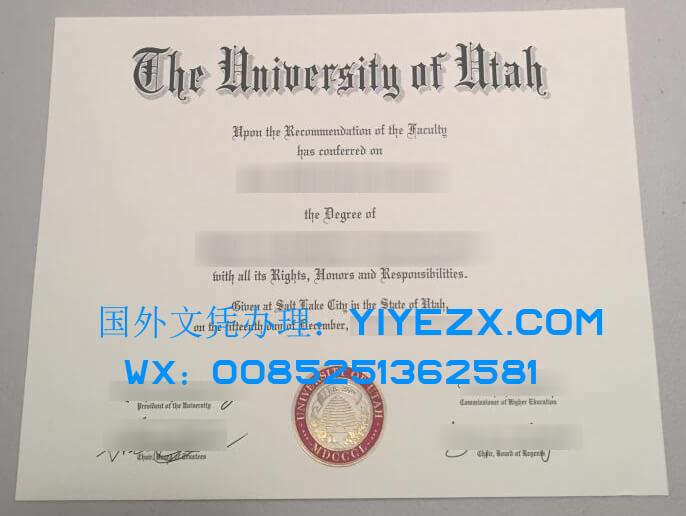 University of Utah diploma, 犹他大学文凭