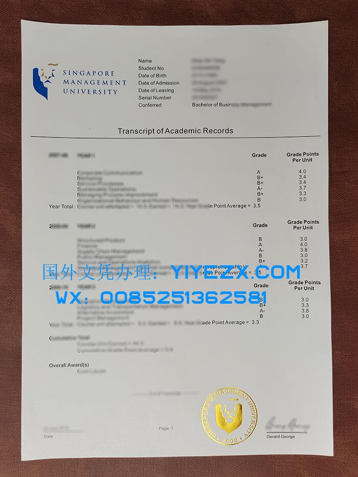 Singapore Management University (SMU) transcript