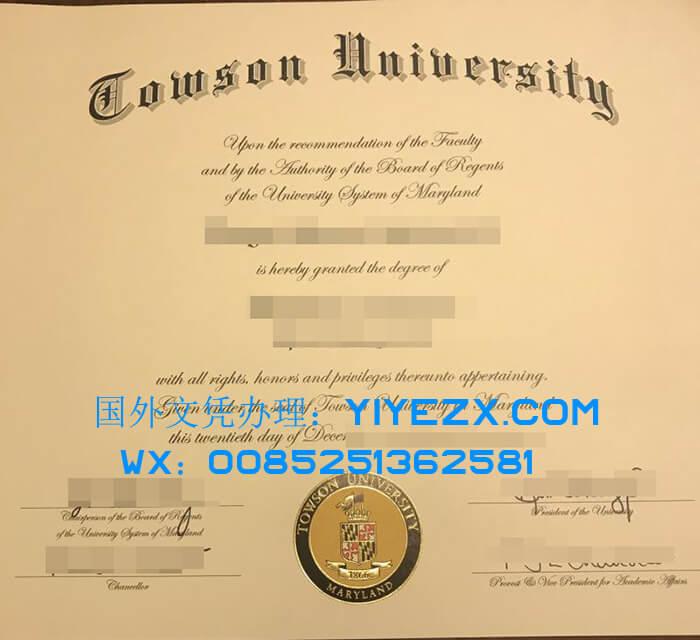 Towson University fake diploma, 陶森大学学位证书