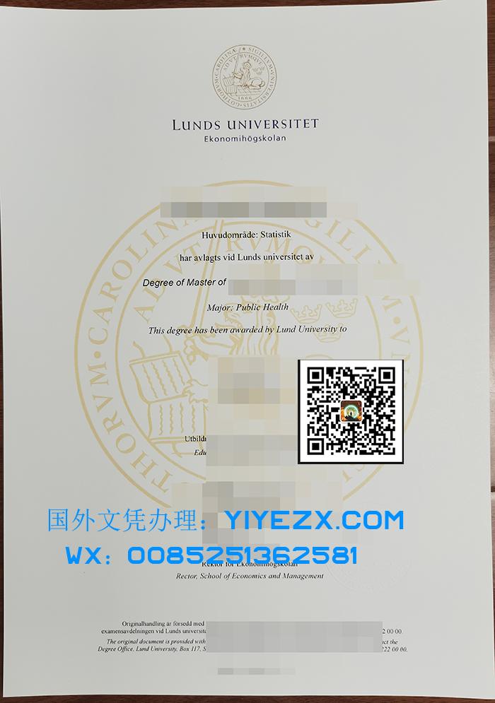 fake Lund University diploma 购买隆德大学文凭