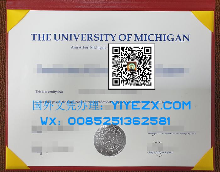 false University of Michigan degree, 密歇根大学学位