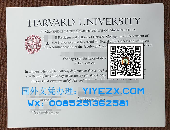 Harvard University Diploma, 购买哈佛大学文凭