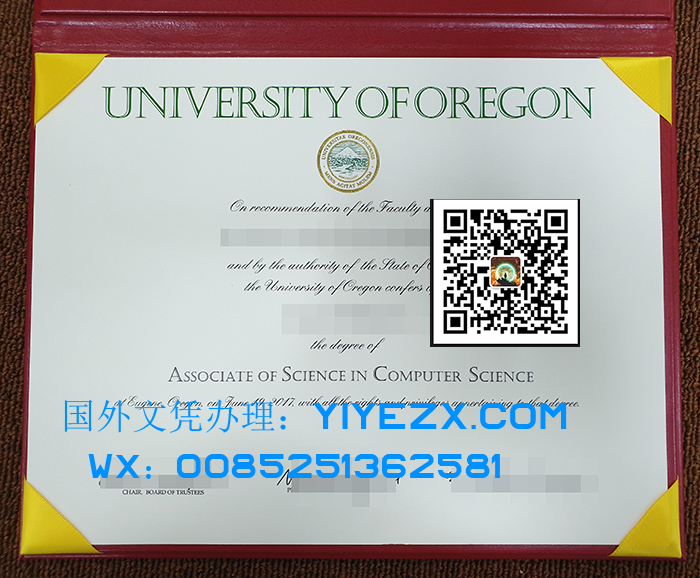 University of Oregon Diploma, 购买俄勒冈大学文凭