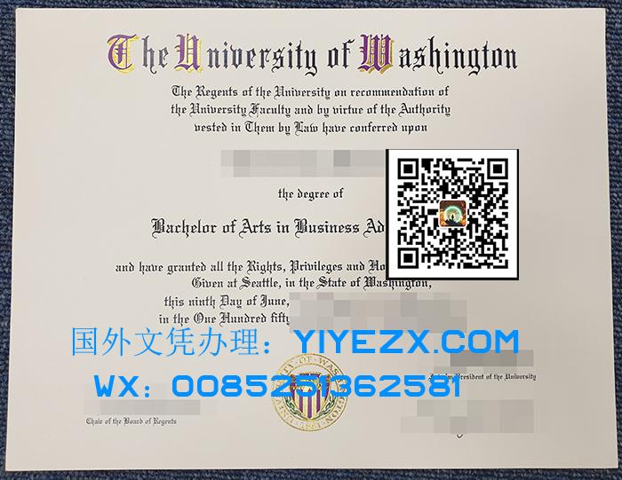 fake University of Washington Diploma,华盛顿大学文凭