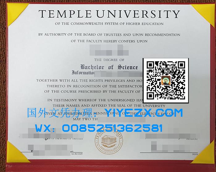 Temple University Diploma Certificate, 天普大学证书