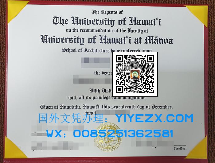University of Hawaiʻi Diploma