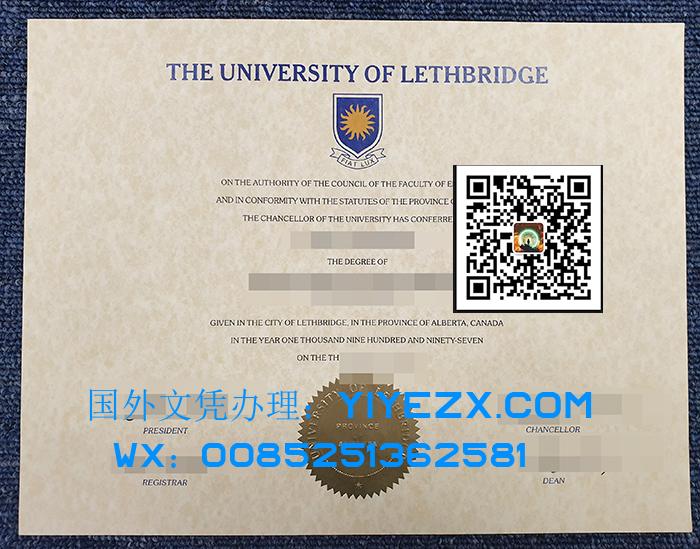 University of Lethbridge degree certificate, 莱斯布里奇大学证书出售