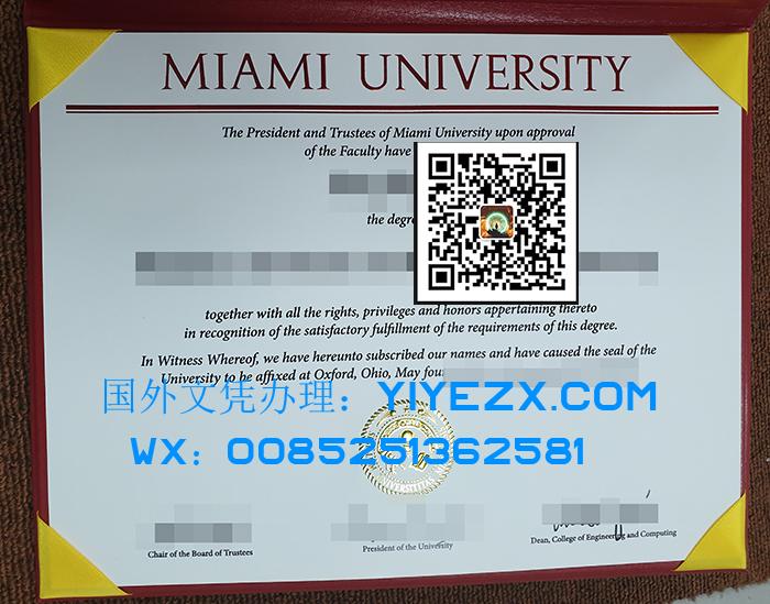 Miami University degree, 迈阿密大学学位