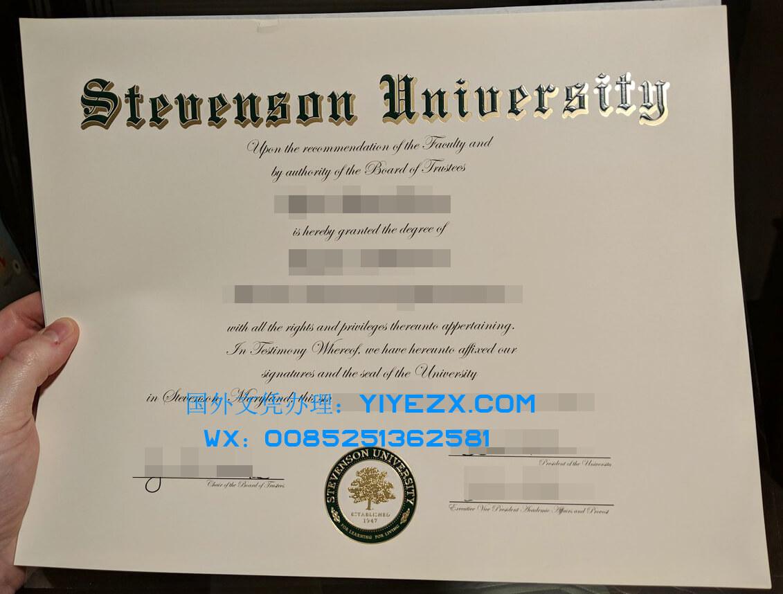 Stevenson University diploma, 史蒂文森大学文凭样本