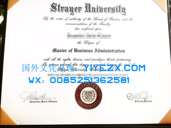 Strayer University fake diploma, 斯特雷耶大学文凭