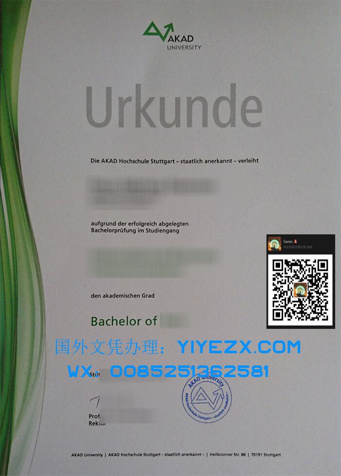 AKAD University diploma/Urkunde , 阿卡德大学文凭