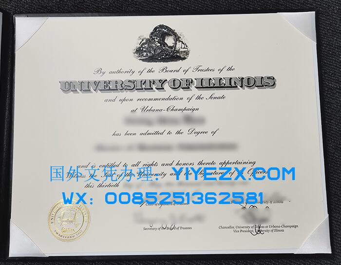 UIUC diploma, 伊利诺伊大学厄巴纳-香槟分校 文凭