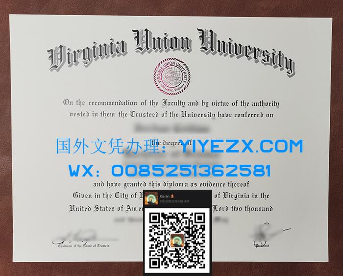弗吉尼亚联合大学文凭,VUU diploma