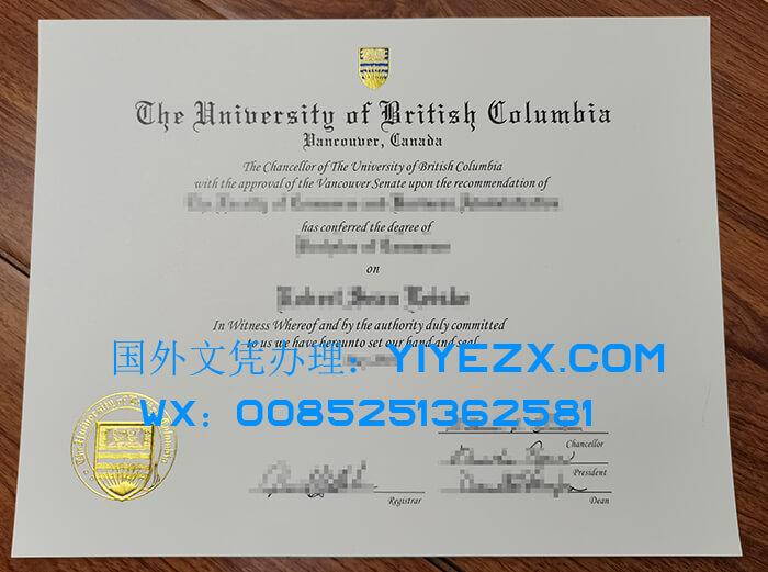 不列颠哥伦比亚大学文凭