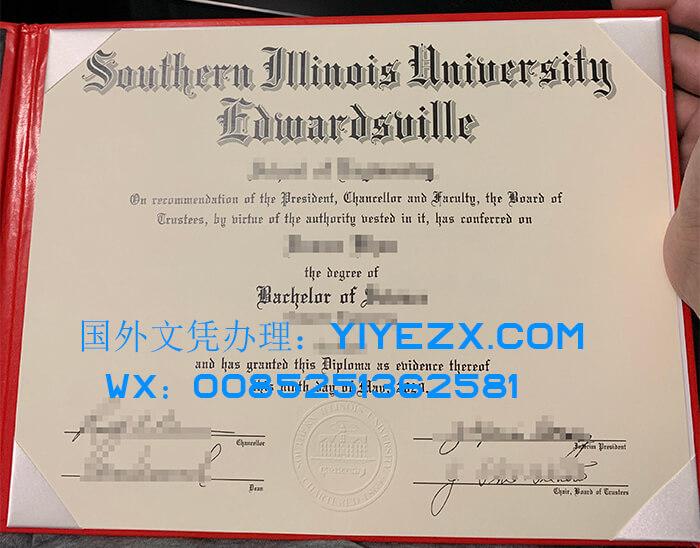SIUE diploma, 南伊利诺伊大学爱德华兹维尔(SIUE)文凭