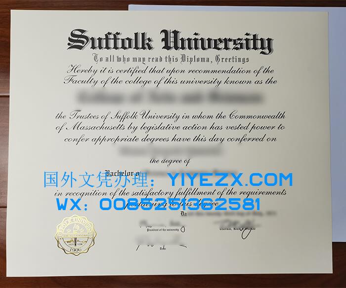 Suffolk University diploma, 萨福克大学文凭
