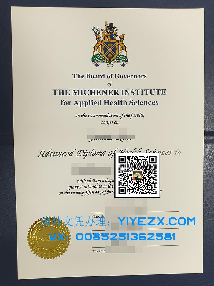 Make The Michener Institute degree , 订购米切纳学院学位